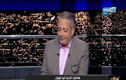 آخر النهار| أشرف أبو الهول وتحليل وافي للقضية التركية الليبية المصرية