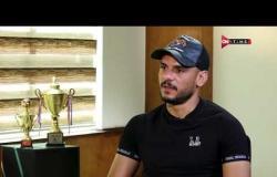 لقاء خاص - خالد قمر: طلبت من المستشار مرتضى منصور الخروج للإعارة لرغبتي الشديدة باللعب