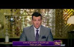 مساء dmc - سامح شكري: تحقيق استقرار ليبيا يتطلب تشكيل حكومة توافقيه وتفكيك الميليشيات
