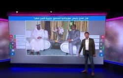 هل أهدى محمد ولد عبد العزيز جزيرة كهدية لأمير قطر السابق؟