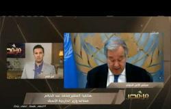 مجلس الأمن يناقش الأزمة الليبية ويطالب بإخراج المرتزقة والقوات الأجنبية | #من_مصر