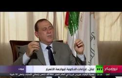 لبنان.. إجراءات الحكومة لمواجهة الانهيار