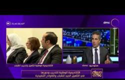 مساء dmc - العميد/ محمد سمير: هناك معايير صارمة للإلتحاق بـ الأكاديمية الوطنية ولا وجود للوسائط