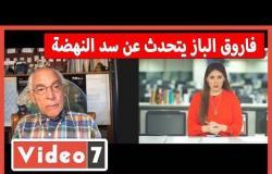 فاروق الباز يتحدث للايف اليوم السابع من أمريكا عن سد النهضة وأزمة كورونا وترامب وقضايا أخري