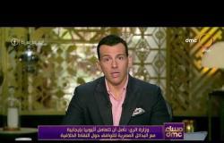 مساء dmc - وزارة الري: مفاوضات سد النهضة لم تصل لأي اتفاق حول النقاط الخلافية