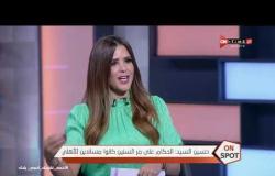 ON spot - حسين السيد: المنظومة الرياضية في مصر دائما تعمل لصالح النادي الأهلي والحكام أكبر دليل