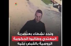 اعتداء وحشي على مسلمة أمام أطفالها.. وروسيا تقبض على المعتدي