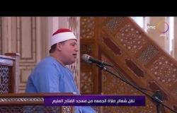 نقل شعائر صلاة الجمعة من مسجد الفتاح العليم بتاريخ 10/7/2020