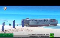 تدريبات ومناورات مصرية عند الحدود الغربية