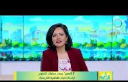 """8 الصبح - """"8 الصبح"""" يرصد عمليات التطوير لإعادة إحياء القاهرة التاريخية"""