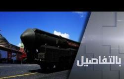روسيا تحذر.. ارتفاع خطر مواجهة نووية