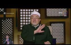 لعلهم يفقهون - الشيخ خالد الجندي: الزوج يسأل عن زوجته في الآخرة لكونها أمانة لديه