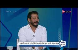 """ملعب ONTime - اللقاء الخاص مع """"سيد معوض"""" بضيافة (سيف زاهر) بتاريخ 11/07/2020"""