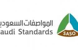 المواصفات السعودية تُعرّف بلائحتي المنتجات النسيجية وقطع غيار السيارات