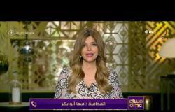 مساء dmc - المحامية مها أبو بكر تعلق على واقعة ابتزاز زوج لزوجته بعرض صورها الشخصية