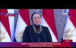 كلمة وزيرة الصناعة خلال افتتاح عدد من المشروعات القومية والمرحلة الثالثة من إسكان الأسمرات