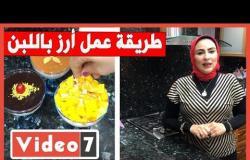 """بخطوات بسيطة طريقة عمل أرز باللبن بـ 3 أشكال مختلفة من مطبخ رانيا النجار """"فيديو"""""""
