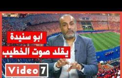 ابو سنيدة يقلد صوت الخطيب وبيراميدز يُعقِد مفاوضات الزمالك مع عبد الله جمعة