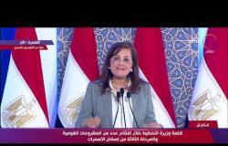 كلمة وزيرة التخطيط خلال افتتاح عدد من المشروعات القومية والمرحلة الثالثة من إسكان الأسمرات