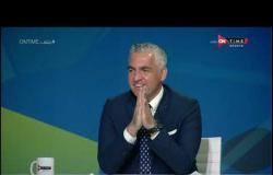 ملعب ONTime -سيد معوض: صالح جمعة من أفضل اللاعبين بمصر ولكنه يفتقد الاستمرارية