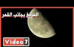 شاهد المريخ بجانب القمر فى منظر بديع يرى بالعين المجردة