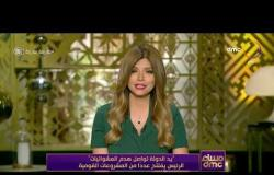 """مساء dmc - """"يد الدولة تواصل هدم العشوائيات"""".. الرئيس السيسي يفتتح عددا من المشروعات القومية"""