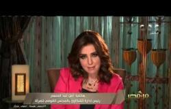 من مصر يناقش قانون الحفاظ على سرية بيانات ضحايا التحرش| #من_مصر