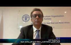 """""""بلا قيود"""" مع عبد السلام ولد أحمد الممثل الإقليمي لمنظمة الفاو للشرق الأدنى وشمال إفريقيا"""