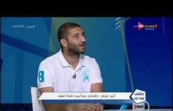 ملعب ONTime - أمير عزمي : مرتضى منصور منحني الفرصة رغم خلافه مع والدي