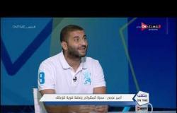 ملعب ONTime - أمير عزمي: مرتضى منصور لم يتدخل في التشكيل سواء مع جروس أو خالد جلال