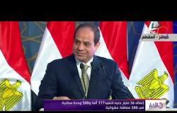 الأخبار - الرئيس السيسي يضع ملف تطوير العشوائيات على رأس أولويات الدولة
