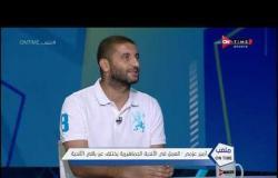 ملعب ONTime - أمير عزمي مجاهد يتحدث عن تجربته مع نادي مصر: تحدي كبير ومختلف