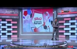 جمهور التالتة - الزمالك يجري المسحة الثالثة لـ فيروس كورونا وتعافي مصطفى فتحي