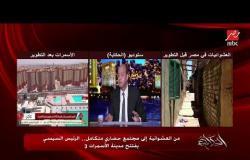 عمرو أديب مندهشا من مدى مصربيقولوا اللي اتنقلوا من العشوائيات متضايقين علشان كانوا عايشين ٥٠في بيت