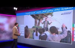 """: """"دعوة للشرك بالله""""..وقف برنامج أطفال سعودي لتعليقهم أمنياتهم على شجرة"""