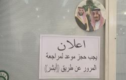 """إدارات المرور بالسعودية تستقبل مراجعيها بموعد مسبق عبر خدمة """"أبشر"""""""