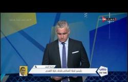 ملعب ONTime - وجيه أحمد رئيس لجنة الحكام: تم صرف مستحقات الحكام بالكامل.. ونستعد للدوري بالمعسكرات