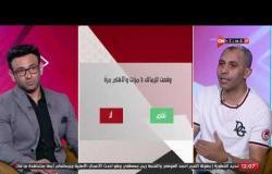 جمهور التالتة - إجابات نارية من محمود عبد الحكيم على سبورة إبراهيم فايق