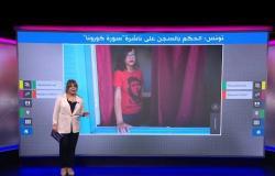 """""""سأعيد نشر سورة كورونا حتى لو اغتصبوني"""" المدونة التونسية آمنة الشرقي ترد بعد الحكم بسجنها"""