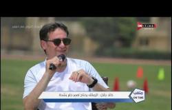 """ملعب ONTime -  إجابات سريعة  مع """"خالد جلال"""" وازمة حسام عاشور وأحمد فتحي مع الأهلي"""