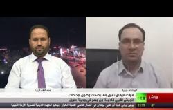 بركان الغضب: قوات حفتر تحصل على إمدادات عسكرية