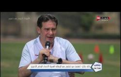 ملعب ONTime - خالد جلال : تعلمت من تجاربي مع الزمالك أهمية الاعداد البدني للاعبين