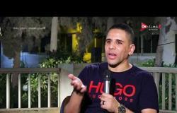 لقاء خاص - أحمد السيد: وجود أبوتريكة ومتعب وبركات كان بيطمنا في الملعب