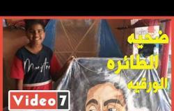 الطائرات الورقية تخطف ضحية جديدة.. والده: مش مصدق إن ابنى مات