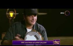 مساء dmc - وائل الفشني يستعرض مهاراته الموسيقية ويلعب الموسيقى بطرق مختلفة