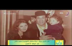 """8 الصبح - فى ذكرى رحيله..نجلة سلطان الكوميديا """"سعيد صالح"""" فى ضيافة """"8 الصبح"""""""