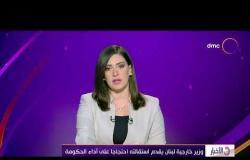 الأخبار - وزير خارجية لبنان يقدم استقالته احتجاجا على أداء الحكومة