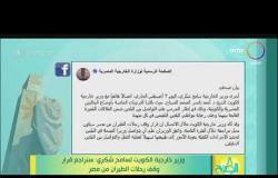 8 الصبح - وزير خارجية الكويت لسامح شكرى: سنراجع قرار وقف رحلات الطيران من مصر
