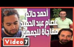أحمد حاتم عن مخرج الغسالة: عصام عبد الحميد مفاجأة للجمهور موهوب ولديه خبرة كبيرة