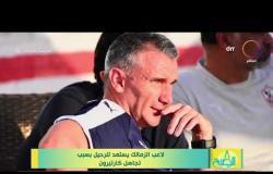 8 الصبح - أخر أهم الأخبار الرياضية بتاريخ 4/08/2020